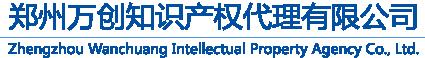 郑州万创知识产权代理有限公司